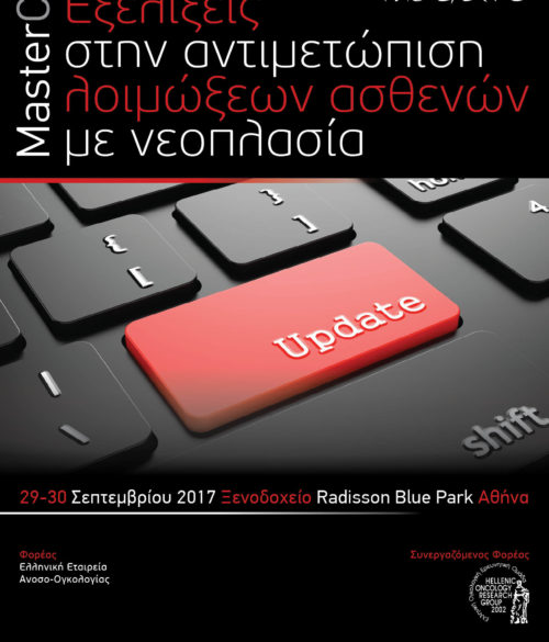 save-the-date_14x21-5_alan-2017_scep