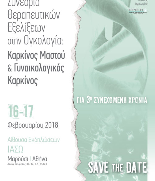 save-the-date_15-5x23_msteo-2017_scep